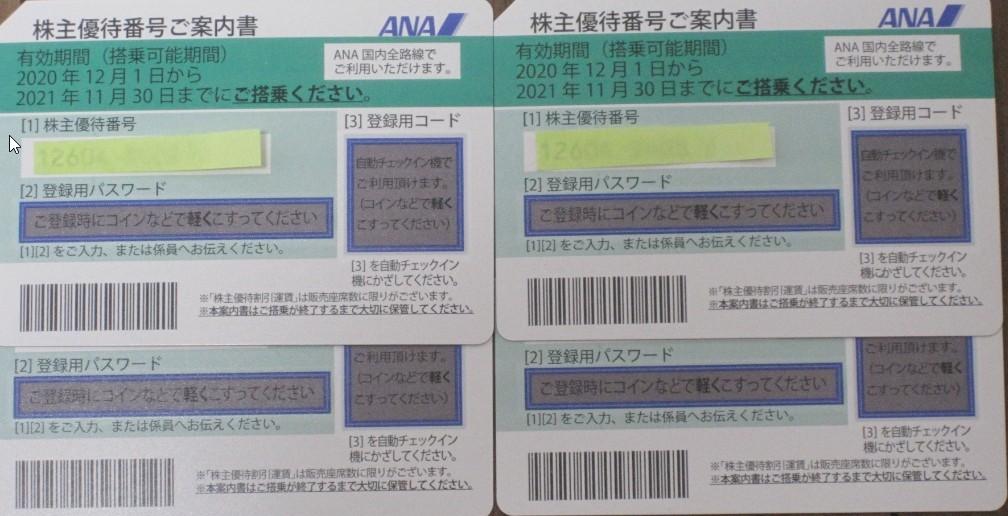 ☆ANA全日空株主優待券4枚セット【送料無料】☆_画像1