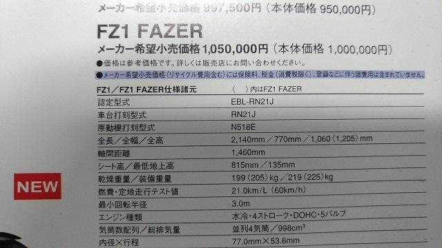 FZ1 / FZ1 FAZER (RN21J) 車体カタログ 2006年1月 FZ1フェザー 古本・即決・送料無料 管理№X552C_画像8