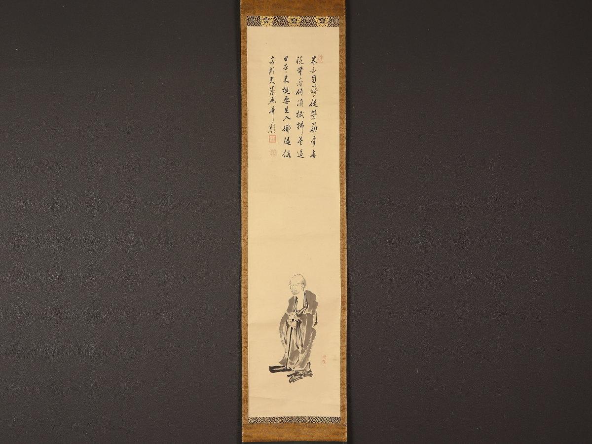 【模写】【伝来】西川家旧蔵品 mz5881〈黄檗大成照漢〉六祖画賛 中国画 黄檗山第21代