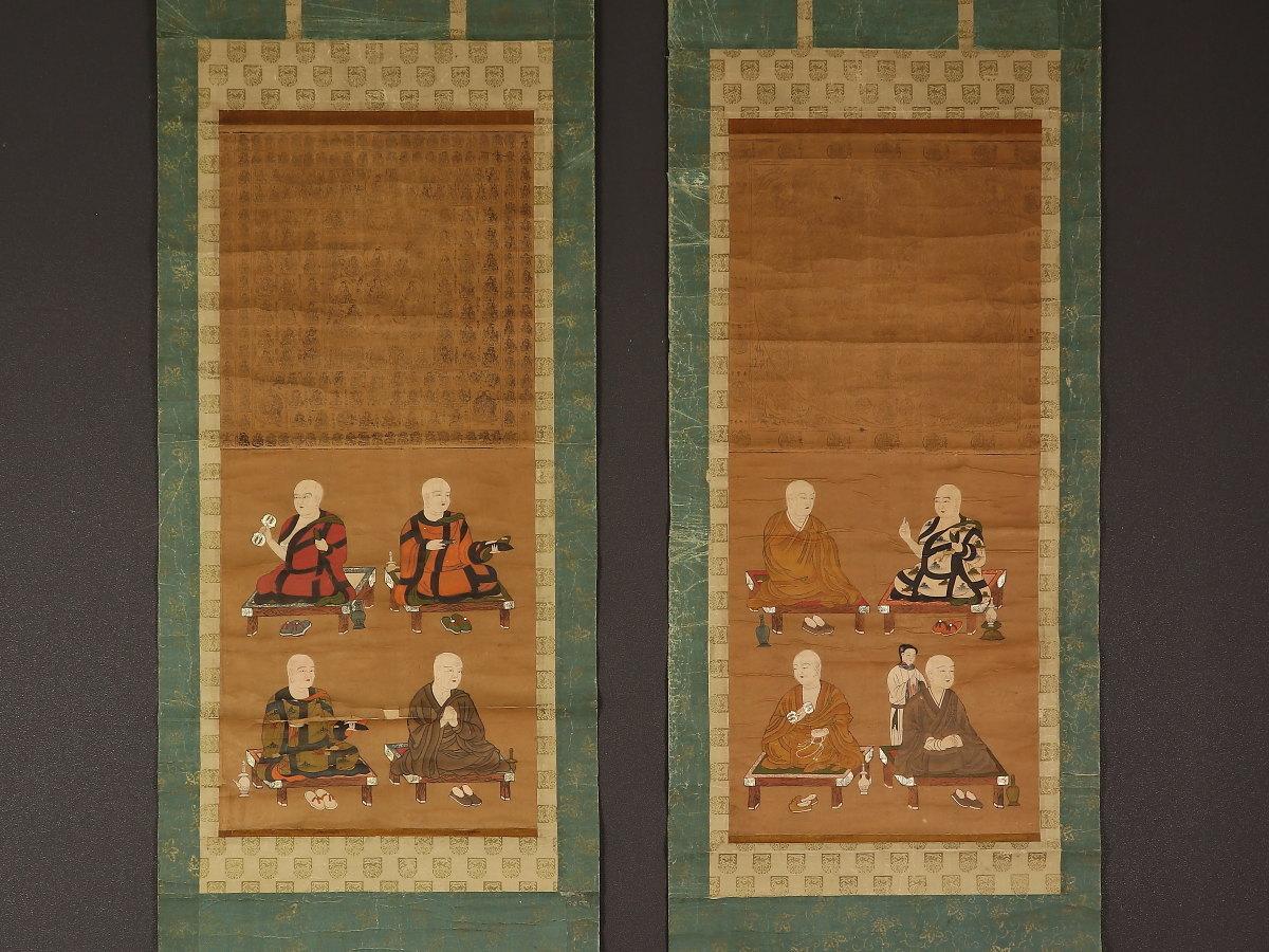【伝来】mz5951 双幅 仏画 両界曼荼羅と真言八祖像 曼荼羅部分木版 中国画