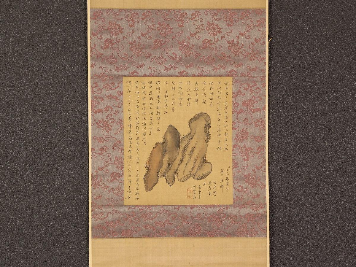 【模写】【伝来】mz5988〈田能村竹田〉武夷岩画賛 南画家 大分の人 江戸時代 中国画