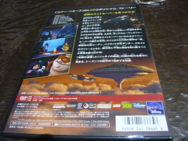 [即決]DVD レゴ スターウォーズ フリーメーカーの冒険 シーズン1 PART1 & PART2 ☆国内正規品・新品・未開封★