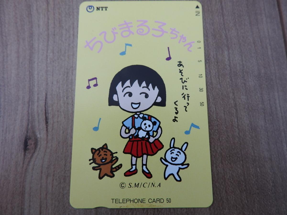 ★☆未使用 送料無料/レトロ テレカ ちびまる子ちゃん NTT テレホンカード 50度数☆★_画像3