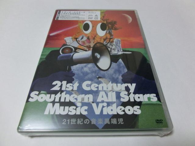 21世紀の音楽異端児 21st Century Southern All Stars Music Videos DVD 通常盤 新品 サザンオールスターズ_画像1