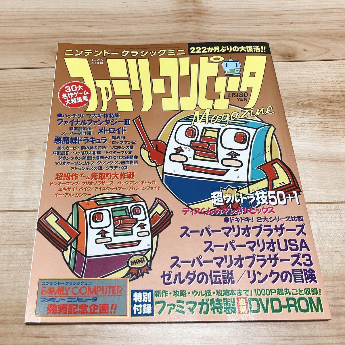 ニンテンドークラシックミニ ダブルパック ニンテンドー USBアダプター【Amazon.co.jp限定】説明書付き