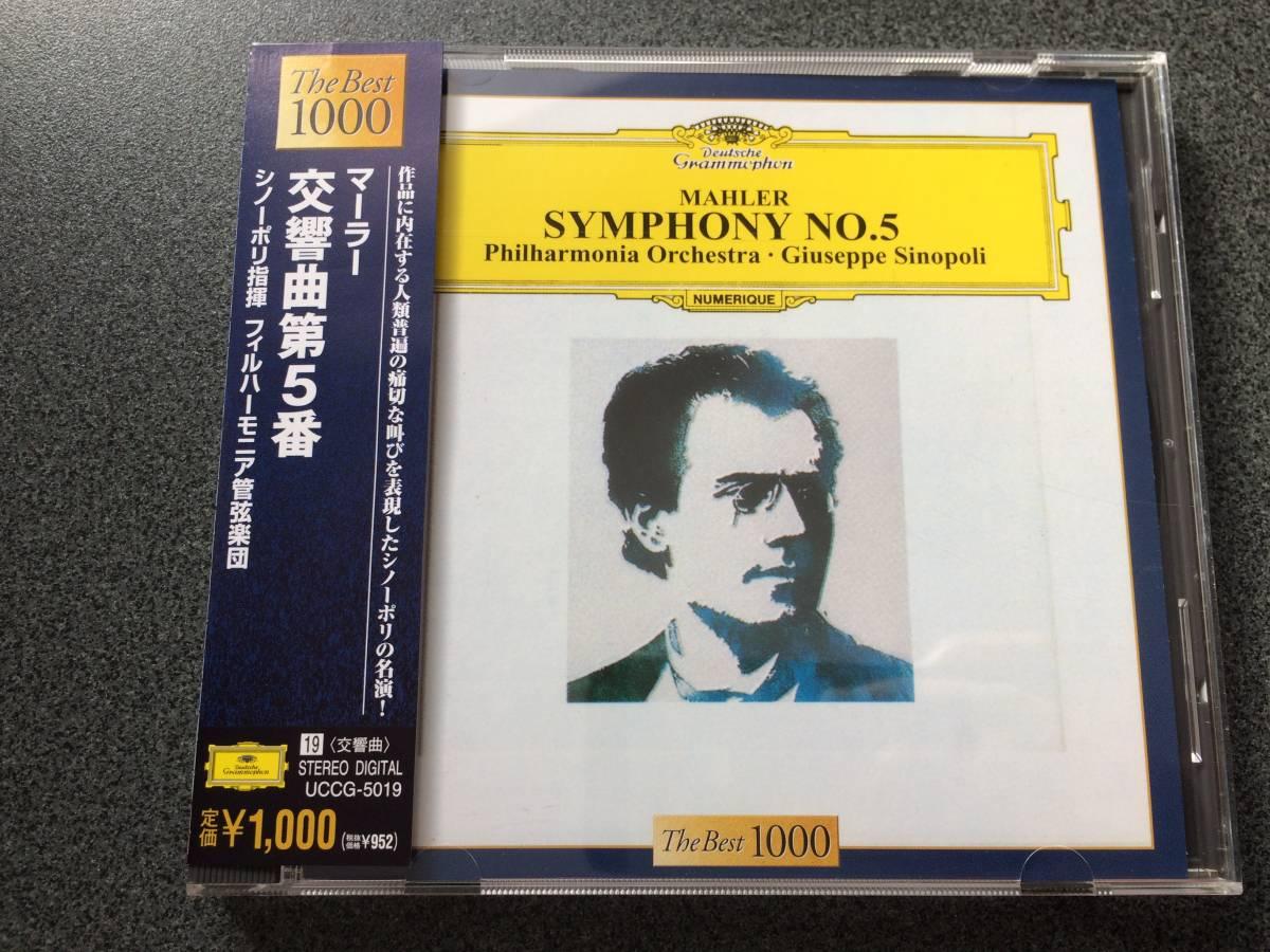 ★☆【CD】マーラー:交響曲第5番 シノーポリ指揮 フィルハーモニア管弦楽団☆★_画像1