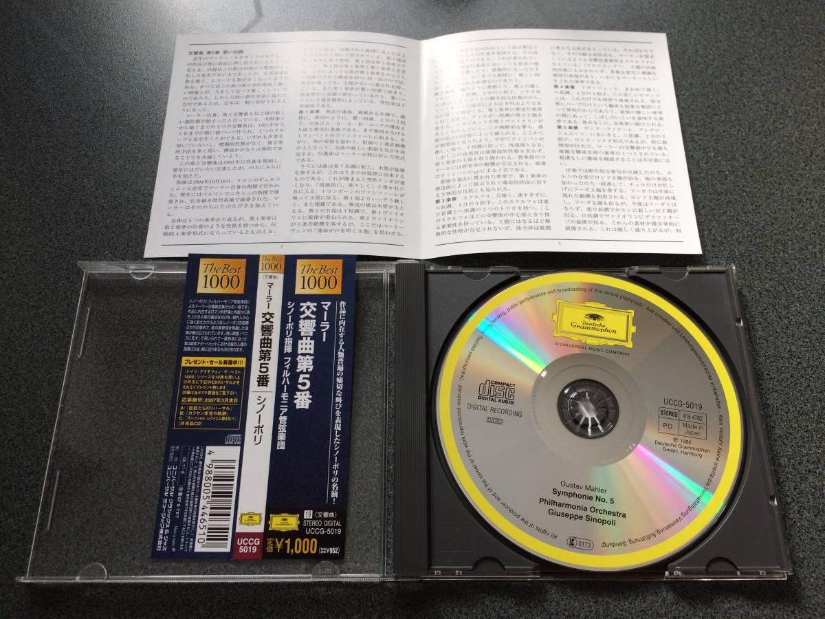 ★☆【CD】マーラー:交響曲第5番 シノーポリ指揮 フィルハーモニア管弦楽団☆★_画像3