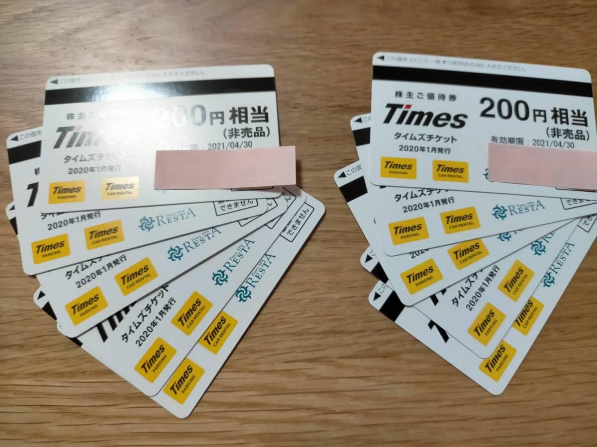 パーク24 株主優待券(タイムズチケット) 2000円分(200円券×10枚)_画像1