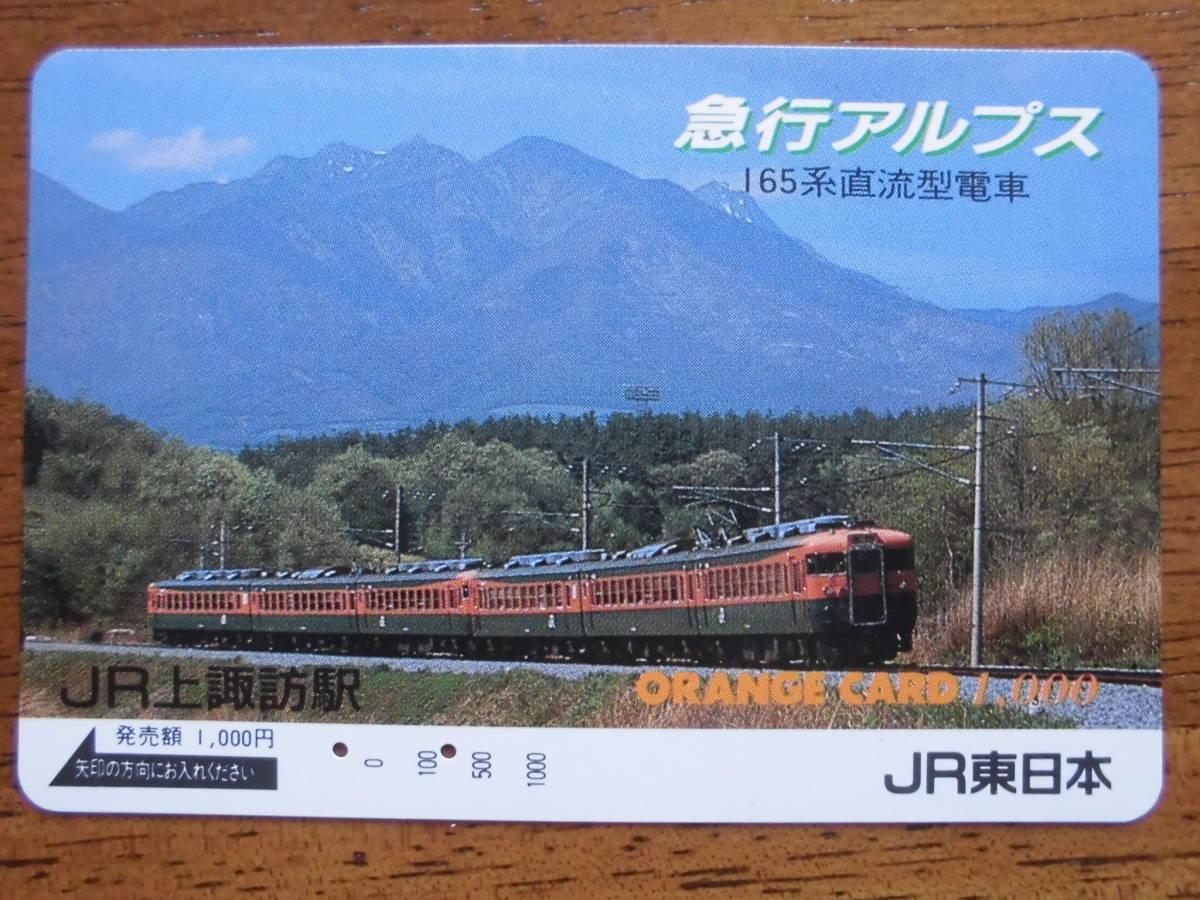 JR東 オレカ 使用済 急行 アルプス 165系 【送料無料】_画像1
