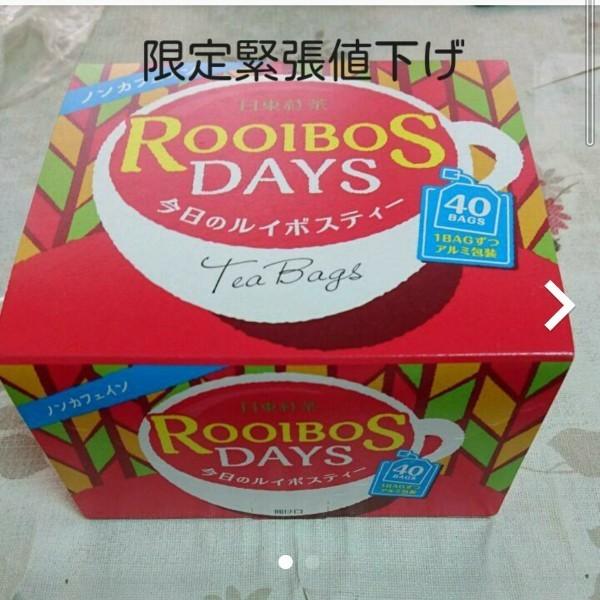 日東紅茶 ルイボスデイズ 1箱40袋入り