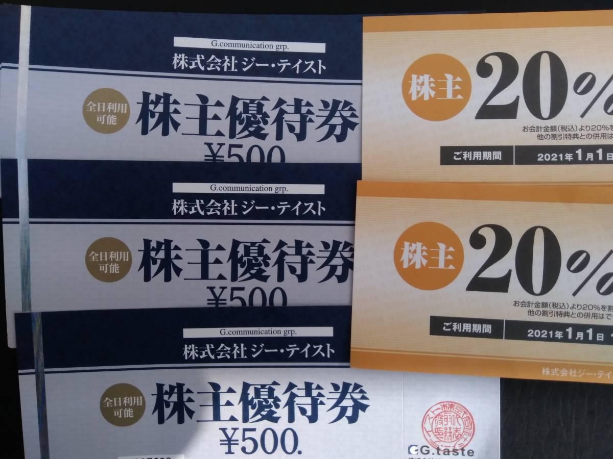 ジーテイスト 株主優待券5,000円分(500円券10枚) +20%割引券2枚