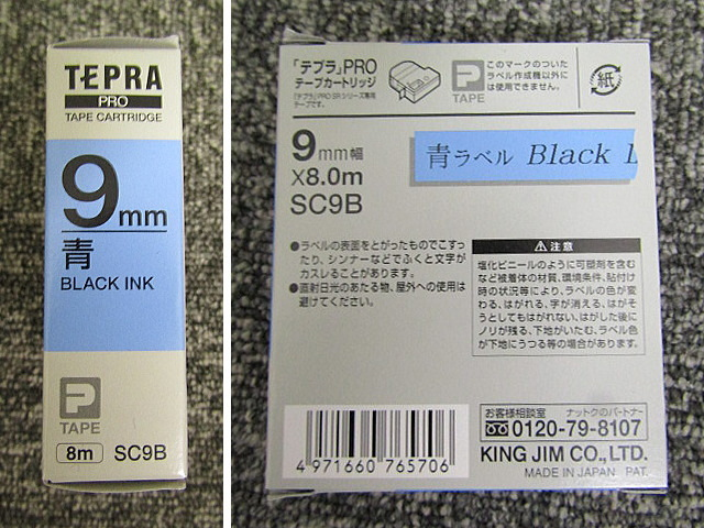 テプラPRO テープカートリッジ 3セット 青 9mm幅 キングジム【未使用品】【送料無料】KING JIM_画像3