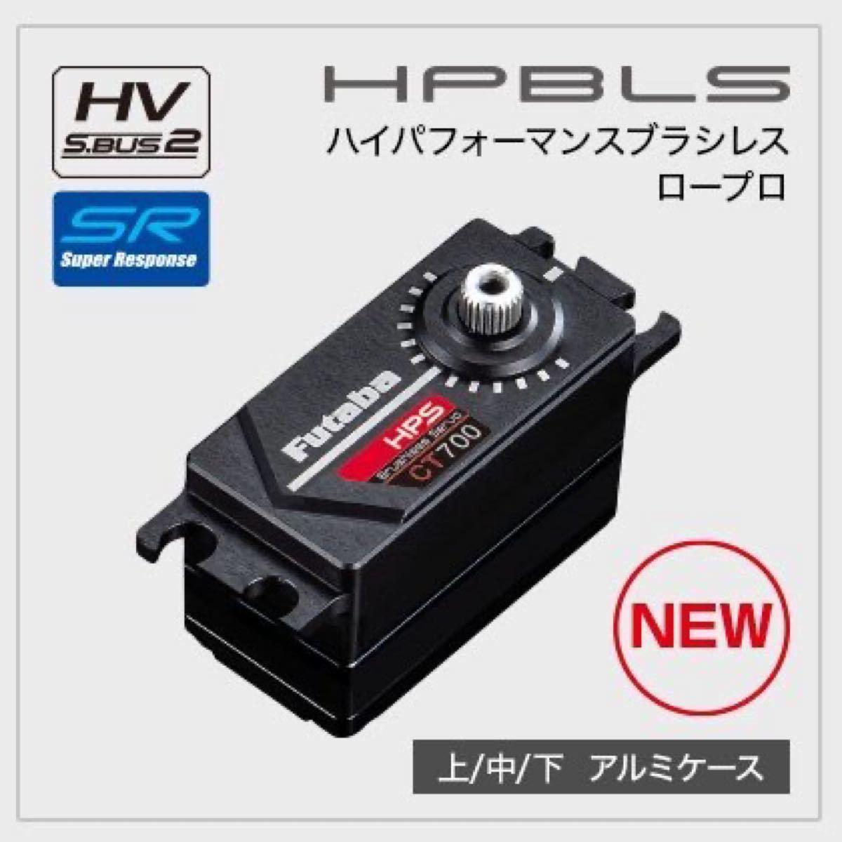 Futaba HPS-CT700 ブラシレス薄型の1/10カー用サーボ