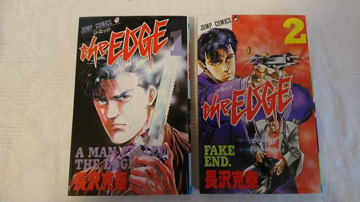 全巻初版 the EDGE ジ・エッジ 全2巻 ジャンプコミックス 長沢克泰 全初版