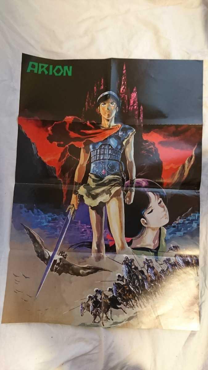 天空の城ラピュタ 宮崎駿 アリオン 安彦良和 アニメージュ 1986年3月号 付録両面ポスター_画像5