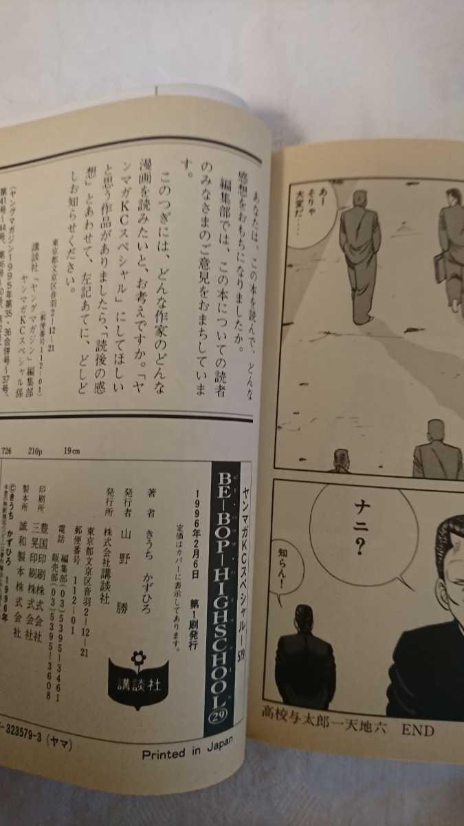 初版 ビーバップハイスクール 29巻