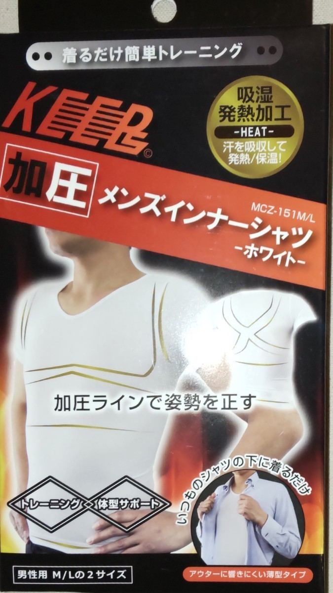 加圧 メンズインナーシャツ(M)