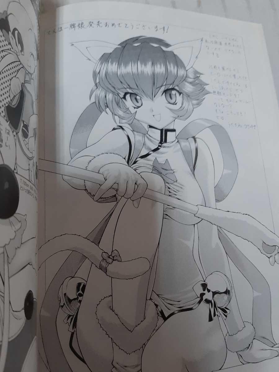 送料無料 ちゅ~かな雀士てんほー牌娘 園田健一原画集 極美品