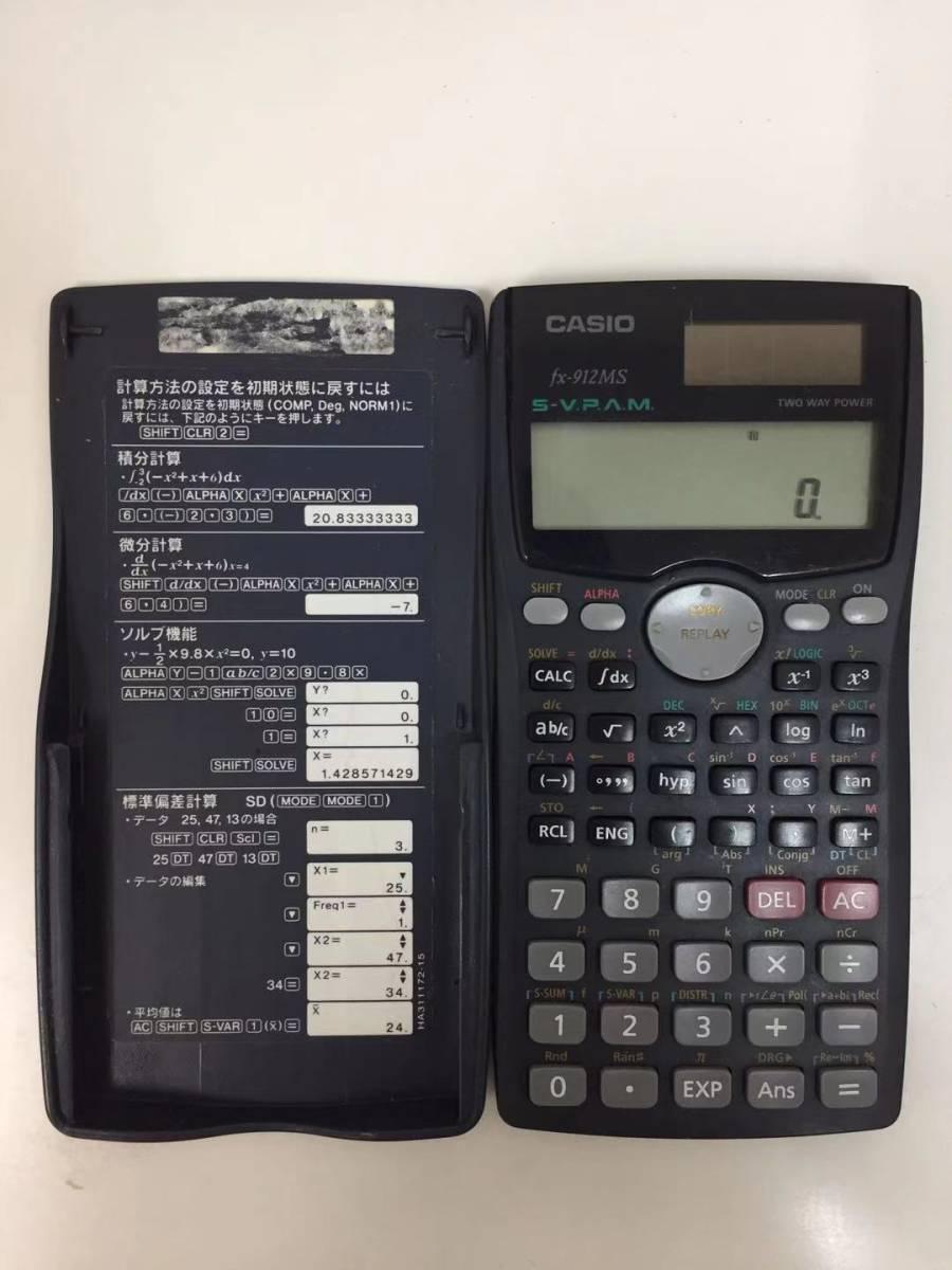 D 送料無料 カシオ FX-912MS 関数電卓 説明書付 ハードケース付