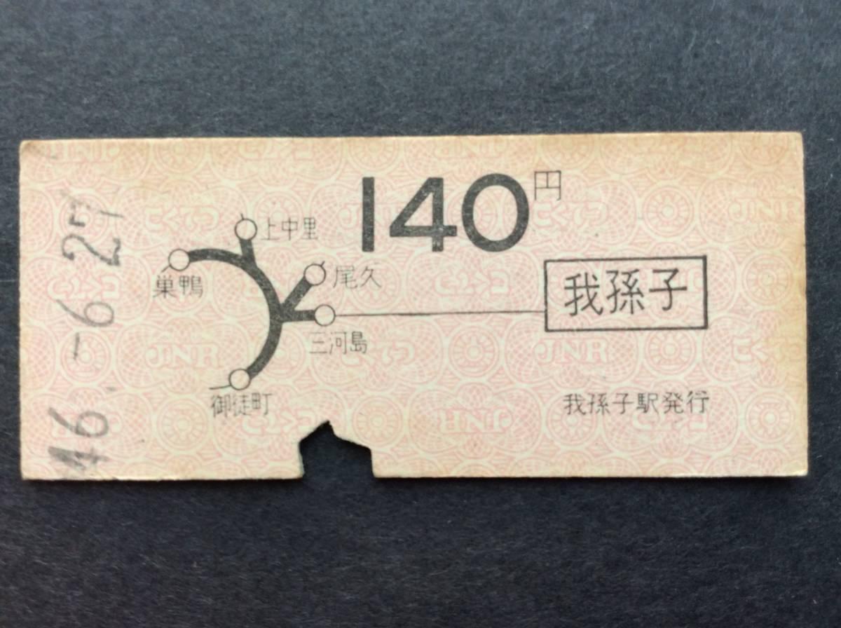 国鉄 地図式乗車券 我孫子駅 140円区間 昭和46年_画像1