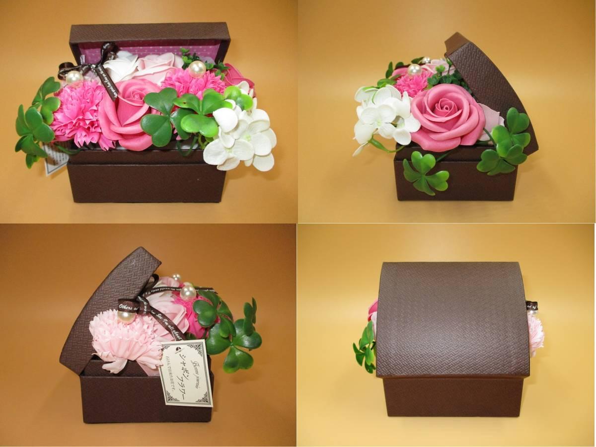 訳あり 未使用 宝箱風 シャボンフラワー プチハーモニー 2色セット 枯れない 石鹸 花 造花 ソープ 置物 ギフト お祝い 海外製 送料無料_色あせ・型崩れ等がある可能性があります