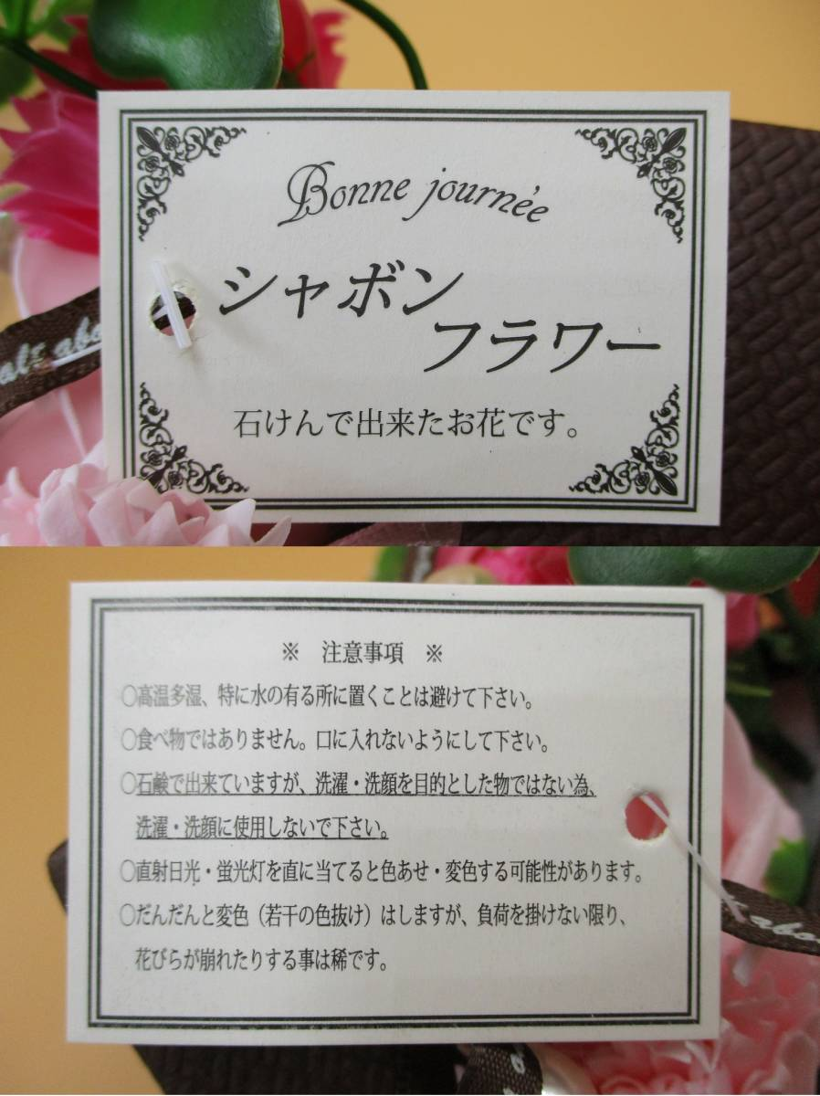 訳あり 未使用 宝箱風 シャボンフラワー プチハーモニー 2色セット 枯れない 石鹸 花 造花 ソープ 置物 ギフト お祝い 海外製 送料無料_商品タグ。参考にどうぞ。