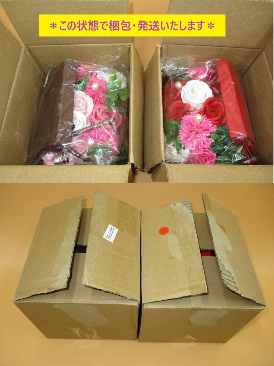 訳あり 未使用 宝箱風 シャボンフラワー プチハーモニー 2色セット 枯れない 石鹸 花 造花 ソープ 置物 ギフト お祝い 海外製 送料無料_この状態で梱包・発送いたします。