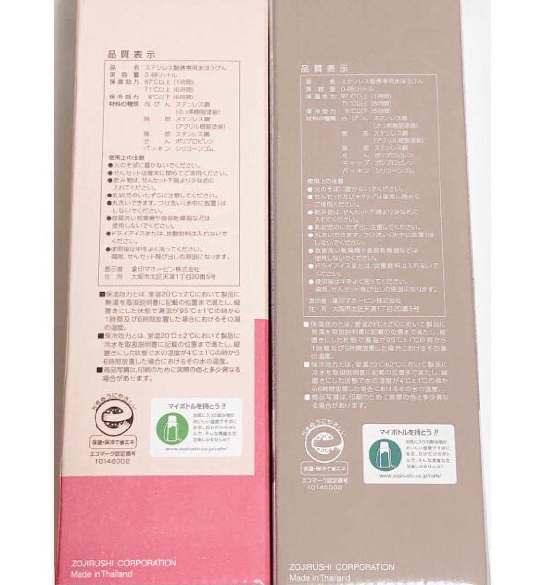 ★期間限定お値下げ ZOJIRUSHI 象印 ステンレスマグボトル 480ml ニ本セット