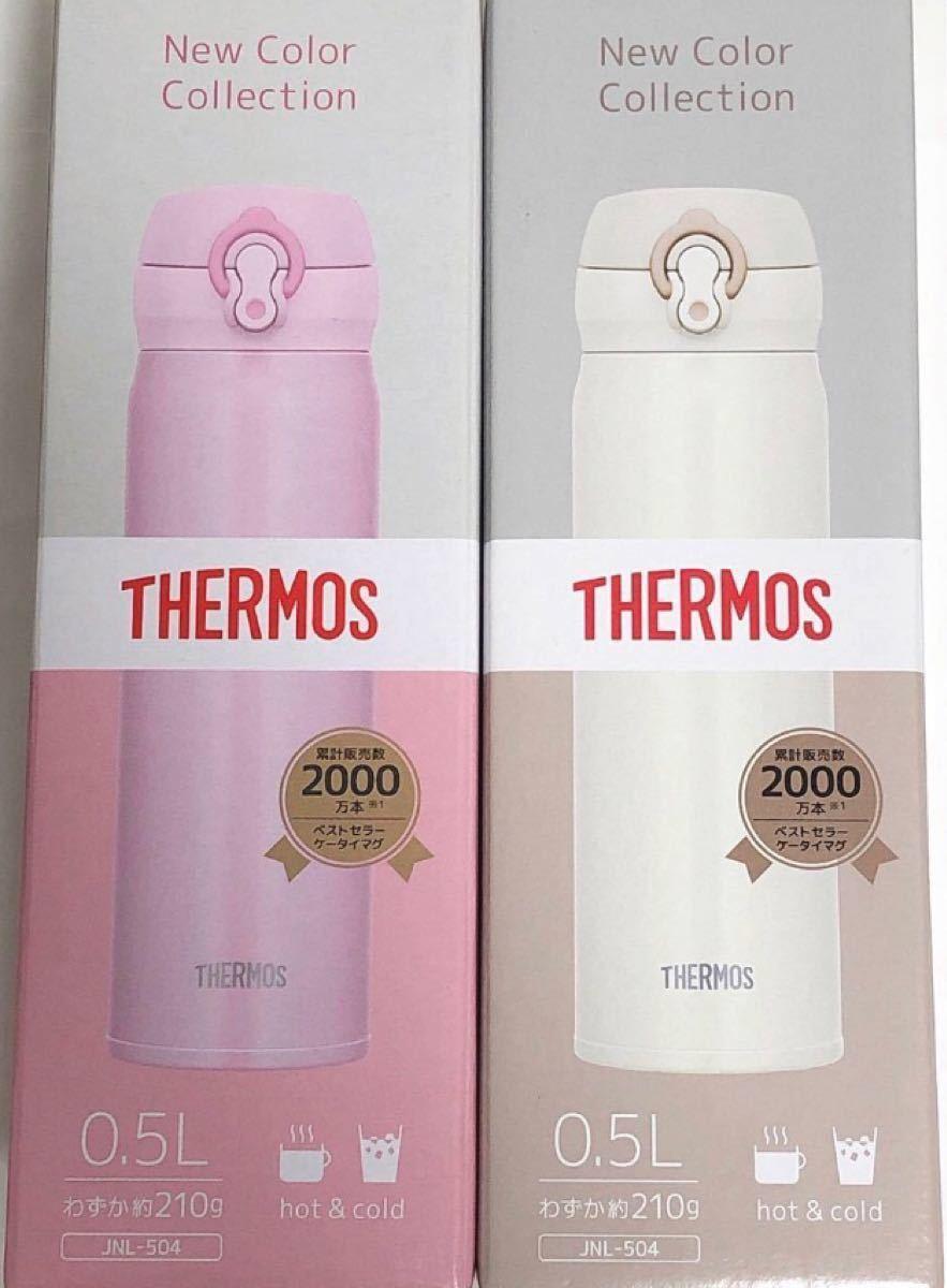 ★期間限定お値下げ THERMOS サーモス 真空断熱 ケータイ マグ ステンレスボトル 500ml 二本セット