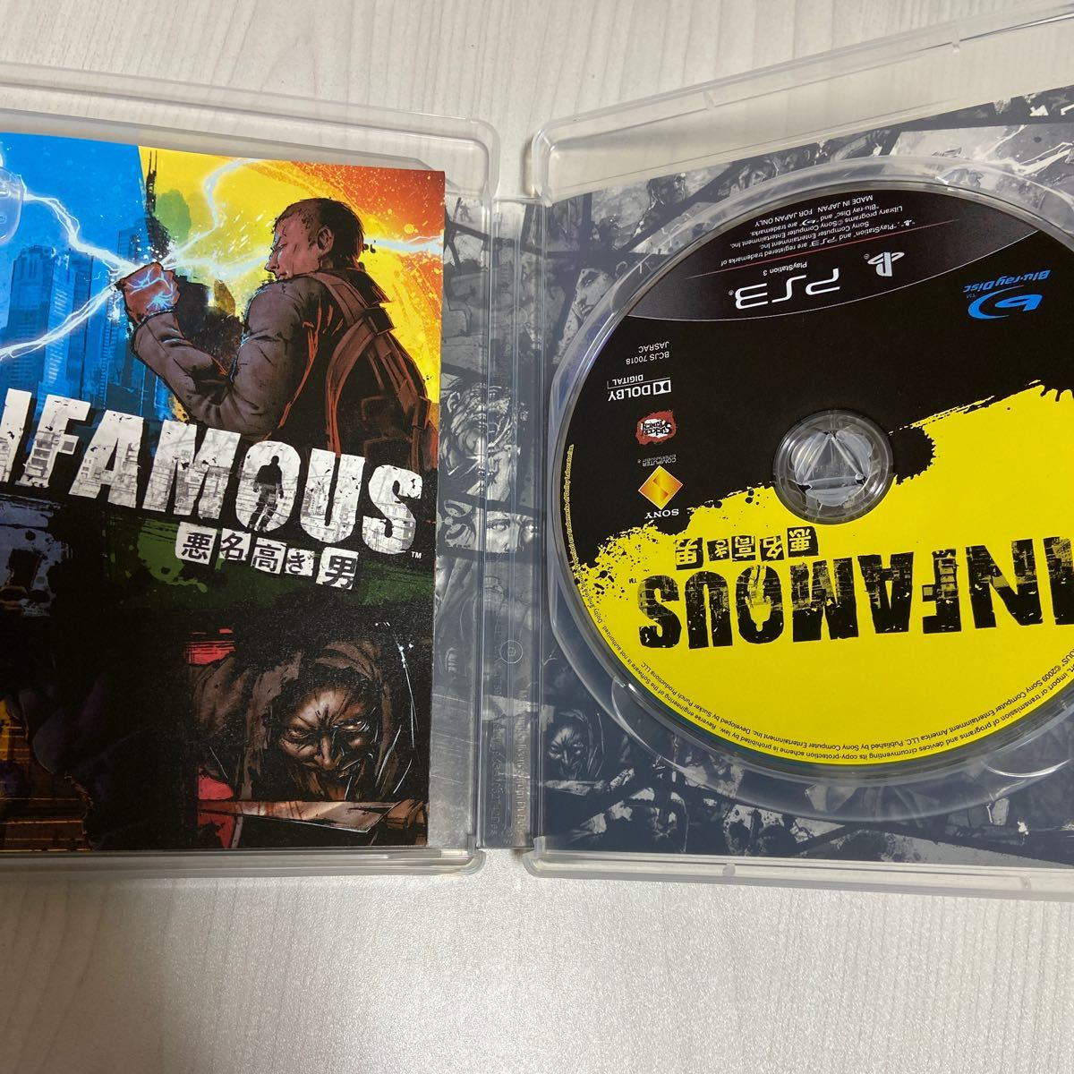 【PS3】 INFAMOUS 悪名高き男 PS3 the Best