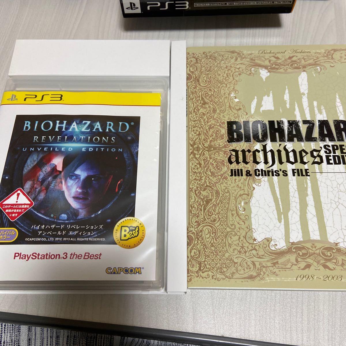 【PS3】 バイオハザード リベレーションズ アンベールド エディション [PS3 the best]