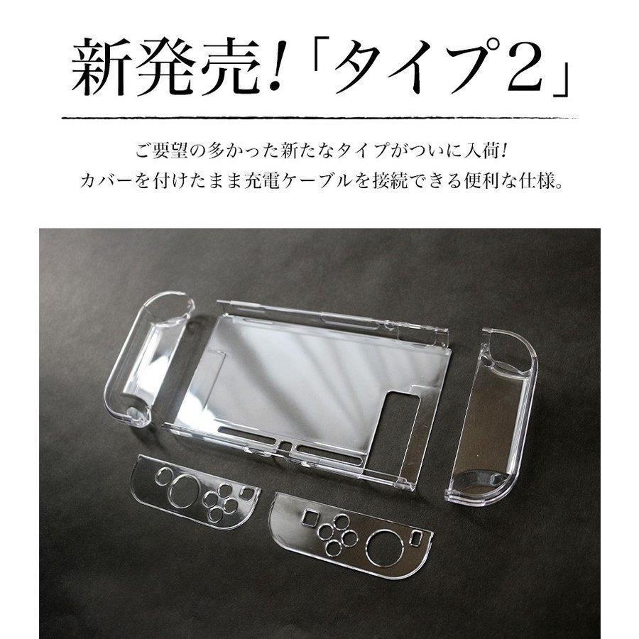 Nintendo switch クリアケース ニンテンドー スイッチ クリアカバー 保護 ケース カバー