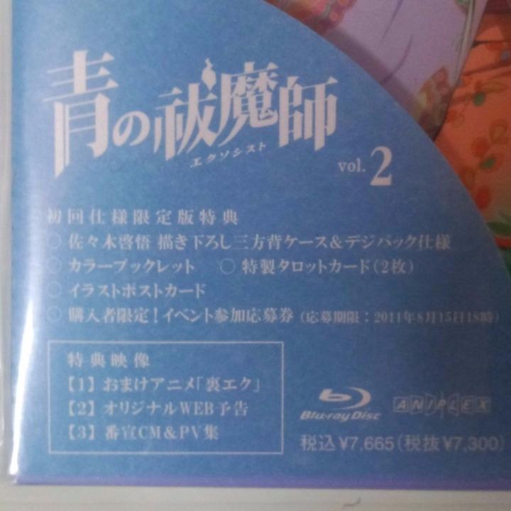 【Blu-ray】青の祓魔師 2巻 初回仕様 未開封 青エク
