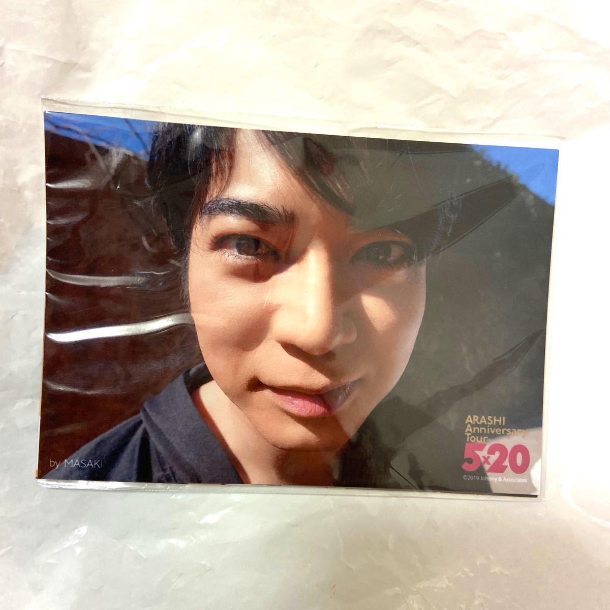 松本潤 写真 5×20 超超オリジナルフォトセット 第2弾 嵐 松潤 公式写真 ARASHI コンサートグッズ