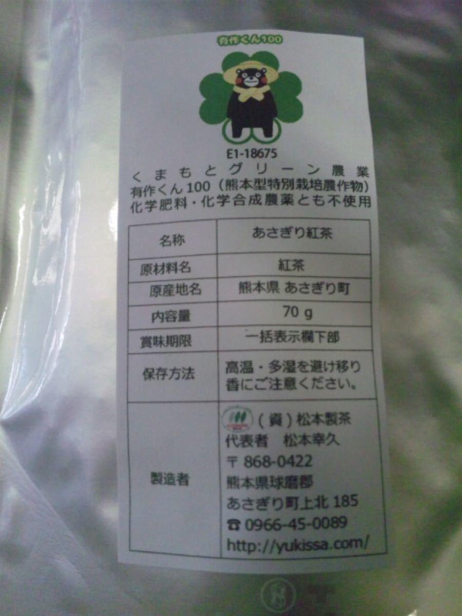 あさぎり紅茶70g3袋 茶農家直売 無農薬・無化学肥料栽培