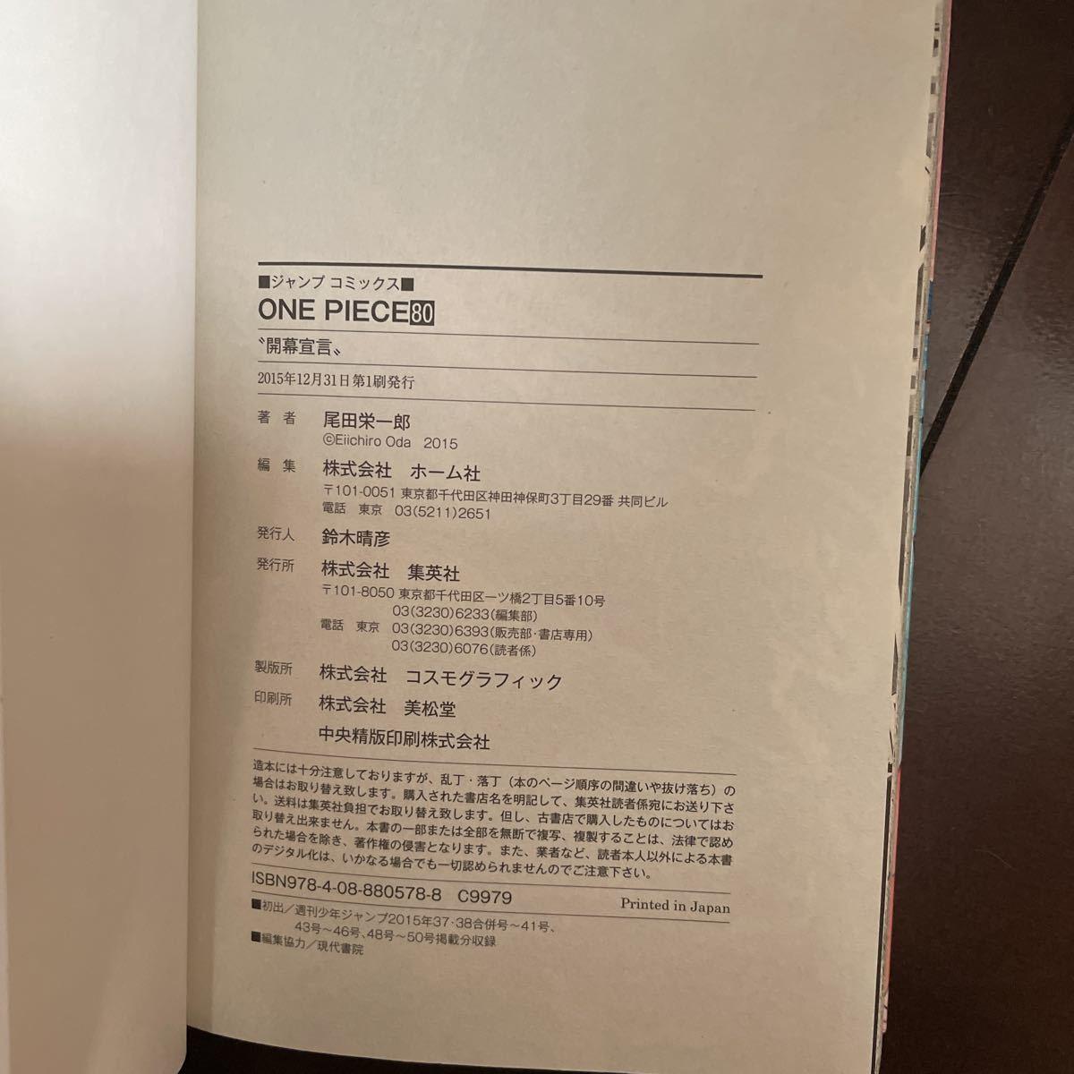 送料込み ONE PIECE ワンピース80巻 尾田栄一郎 送料無料