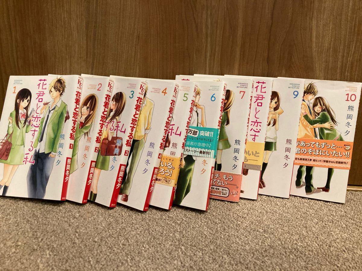 少女漫画 4タイトル 全巻セット