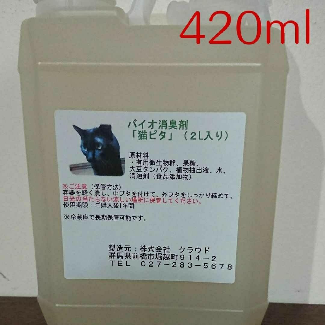 保存しやすい♪ お試し用に! バイオ消臭剤『猫ピタ』原液420ml★ニオワンちゃん
