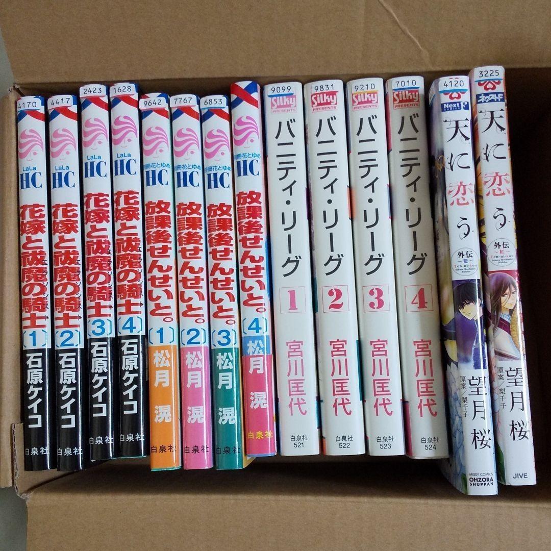【レンタルUP商品】少女コミックまとめ売り