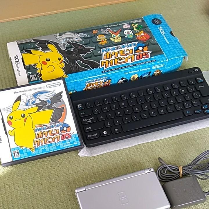 ポケモン タイピングDS ニンテンドーDS Lite ワイヤレスキーボード