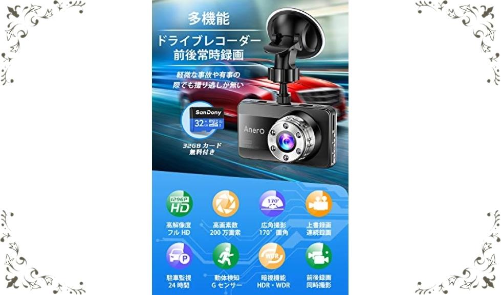【新品】色ブラック 【2020最新版 32GB SDカード付き】 ドライブレコーダー 前後カメラ 赤外線暗視ライト 1296Pフル_画像2