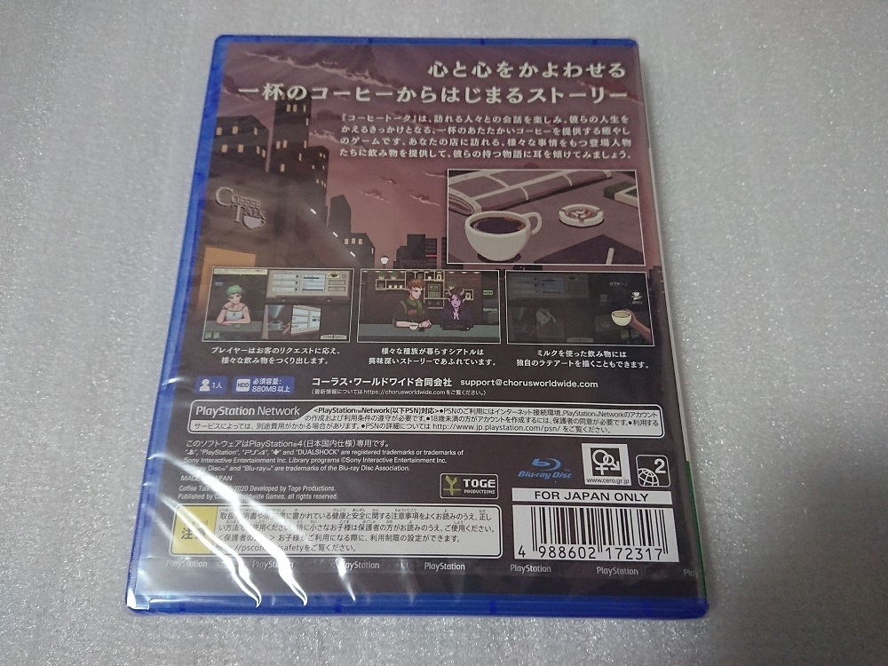 PS4 コーヒートーク 新品未開封