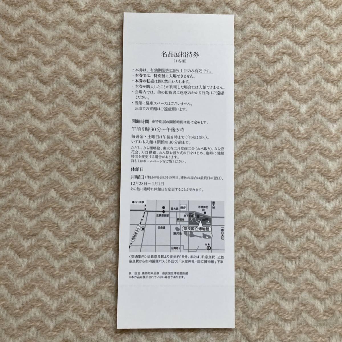 奈良国立博物館 お水取り チケット 招待券 1枚 無料観覧券_画像2