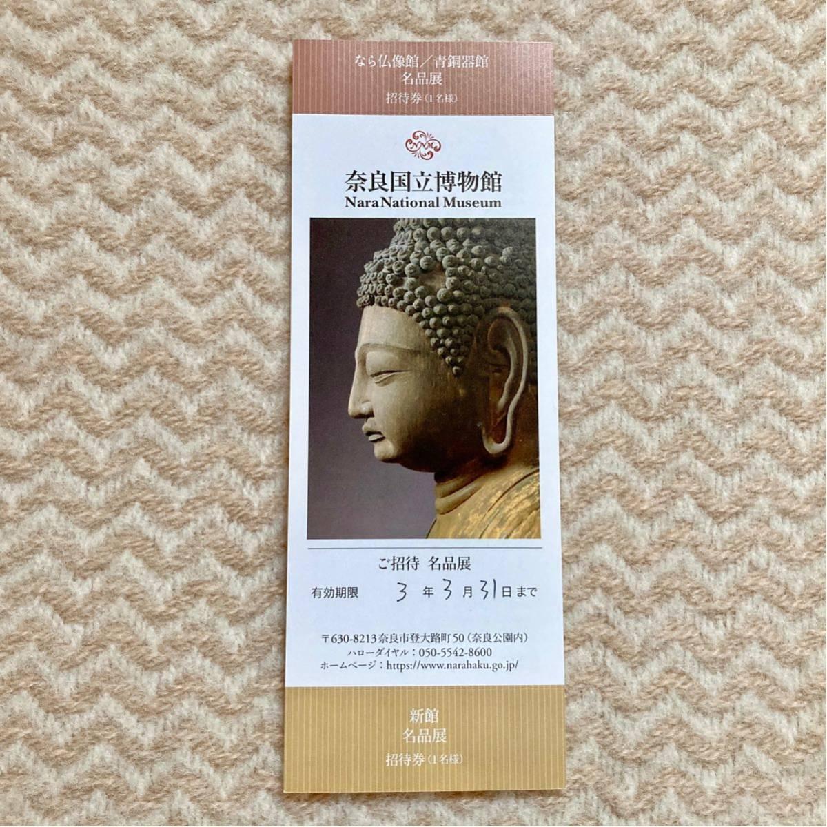 奈良国立博物館 お水取り チケット 招待券 1枚 無料観覧券_画像1