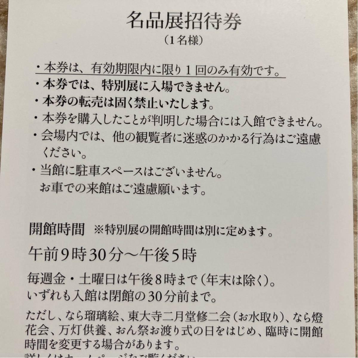 奈良国立博物館 お水取り チケット 招待券 1枚 無料観覧券_画像3