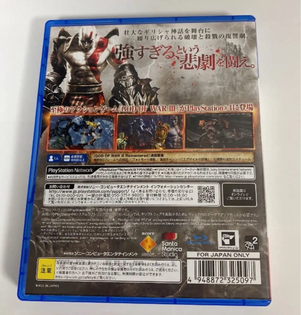 【PS4】 GOD OF WAR III Remastered [通常版]