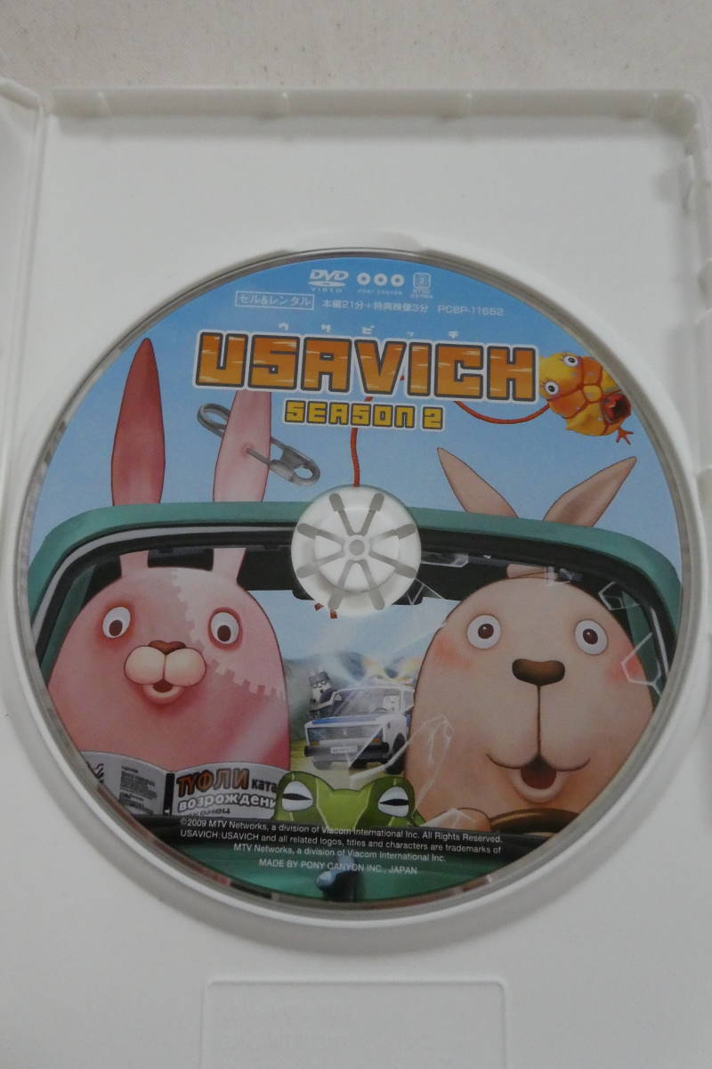 [DVD] ウサビッチ USAVICH SEASON 2
