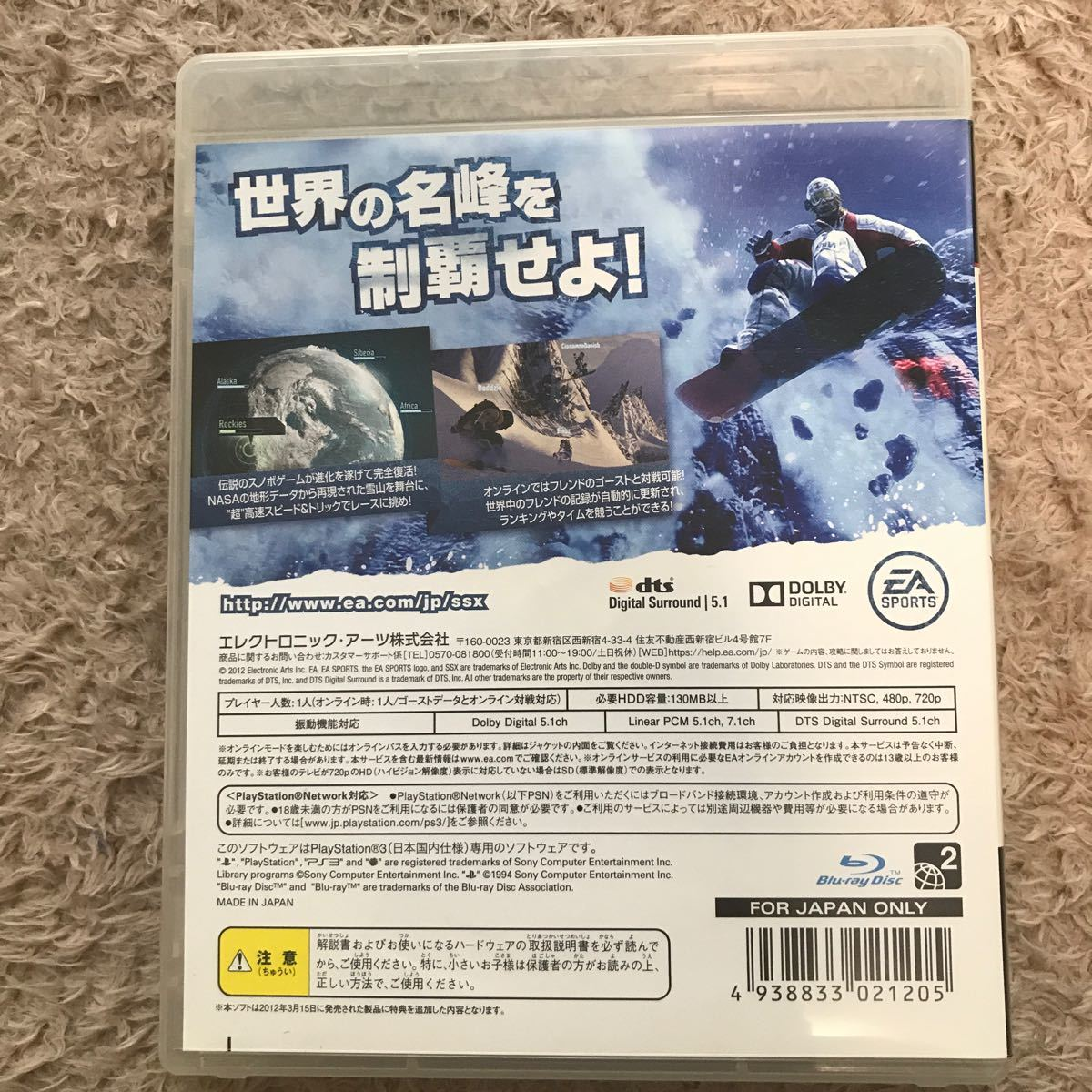 【PS3】 SSX [EA BEST HITS]
