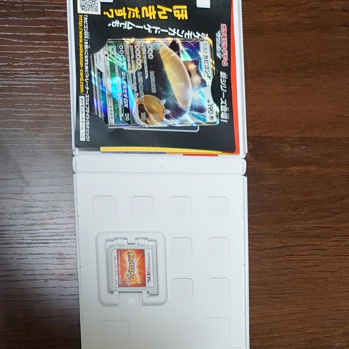 ポケットモンスター3DSソフト