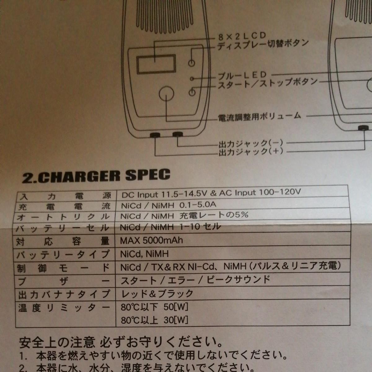 RC カー 充電器  チャージャー